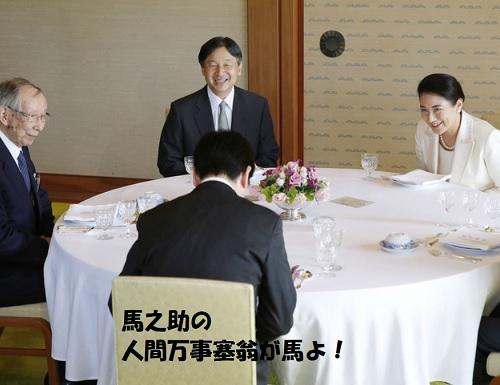 新天皇雅子皇后、学士院賞受賞者と茶会16年ぶりに出席