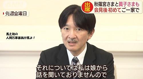 先週の秋篠宮殿下の会見眞子さまと話ができていない