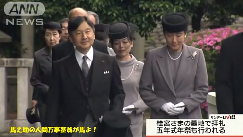 新天皇皇后雅子さま三笠宮次男桂宮に墓参り