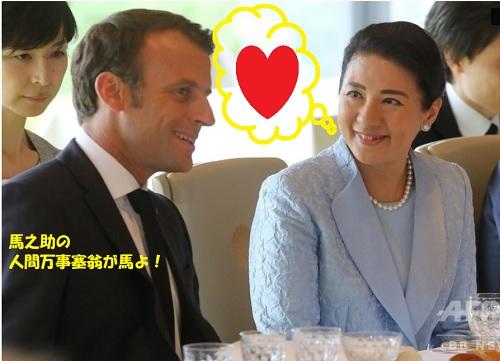 雅子さまとマクロン大統領