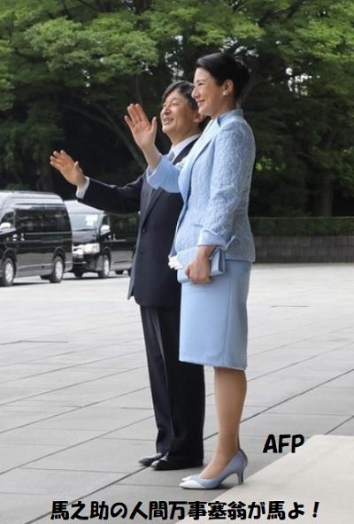 仏マクロン大統領夫妻を見送るナルちゃん新天皇と雅子皇后