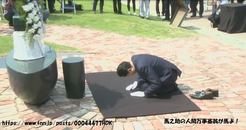 韓国で土下座謝罪する鳩山由紀夫