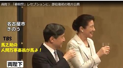 新天皇皇后雅子さま笑顔で植樹祭レセプションに出席