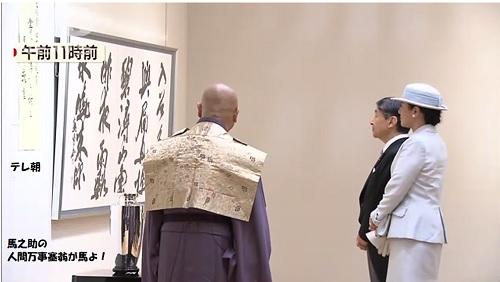 書家の意外なエピソードに新天皇皇后雅子さまが驚きの表情