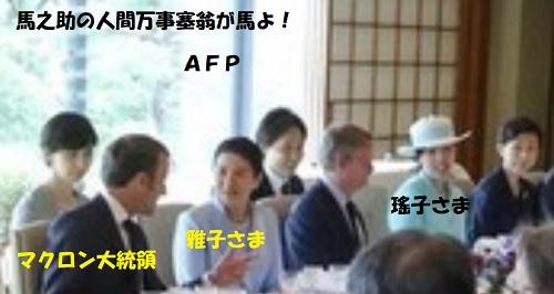 仏マクロン大統領夫妻と昼食会雅子さま瑤子さま