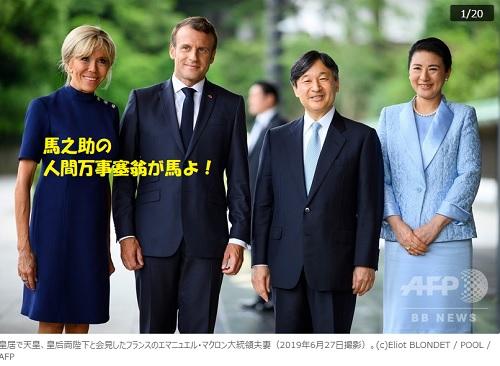 仏マクロン大統領夫妻と面会新天皇雅子皇后
