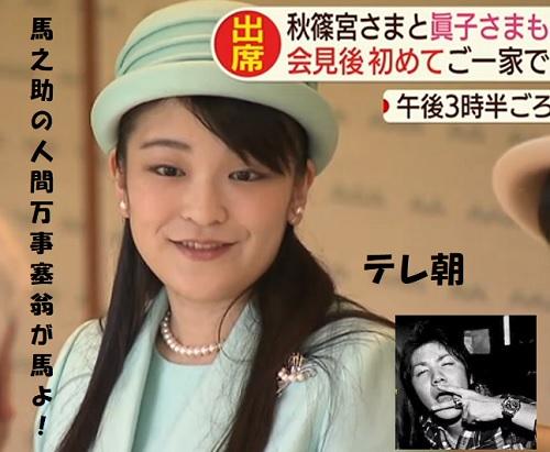 「日本芸術院賞」の授賞式お茶会眞子さま