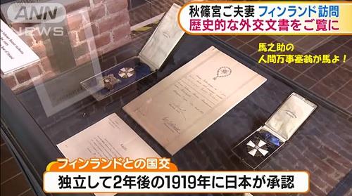 フィンランド独立後2年後に日本が承認秋篠宮さま紀子さま訪問