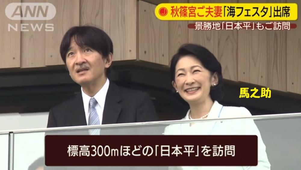 日本平を訪問秋篠宮殿下と紀子さま