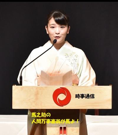 眞子さま日本人移住120周年記念式典に出席2019年7月
