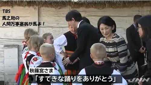 ポーランド民族舞踊を鑑賞秋篠宮さま紀子さま