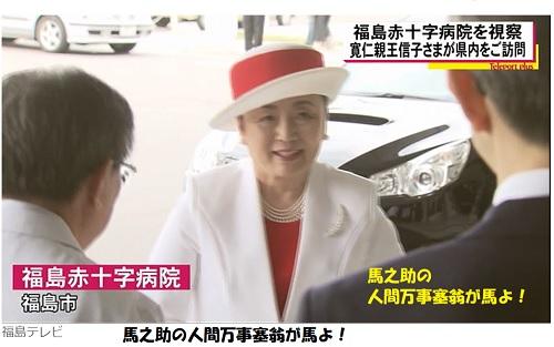 信子さま福島赤十字病院視察