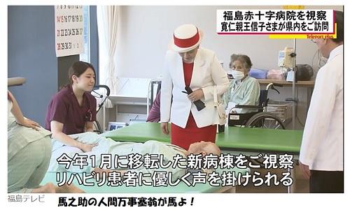 信子さま福島赤十字病院視察リハビリ患者を励ます