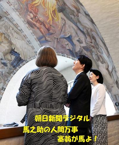 国立博物館でガッレン・カッレラが描いた天井画を鑑賞する秋篠宮さまと紀子さま