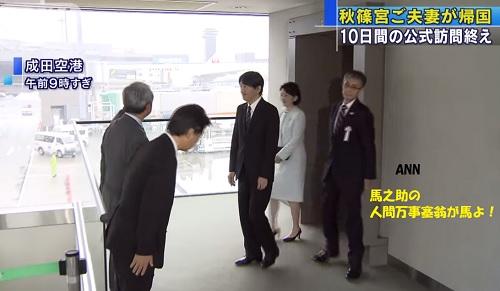 秋篠篠宮殿下と紀子さま帰国