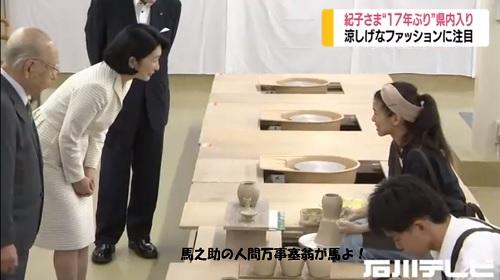 紀子さま九谷焼作りを視察