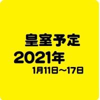 皇室2021年11~17日予定
