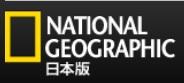 ナショナルグラフィック