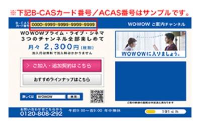 B-CASカード番号確認方法2