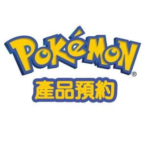 Pokemon 預訂產品