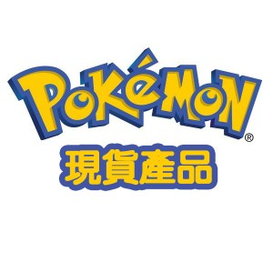 Pokemon 現貨產品