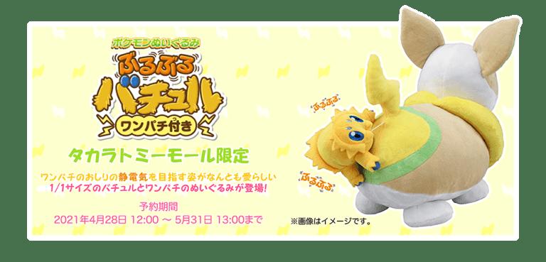 Pokemon 日本限定 電電蟲with來電汪 1:1 毛公仔接受預訂