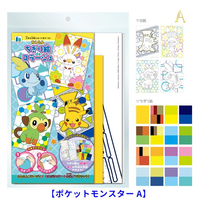 Pokemon 和紙手撕畫套裝 2款接受訂購中