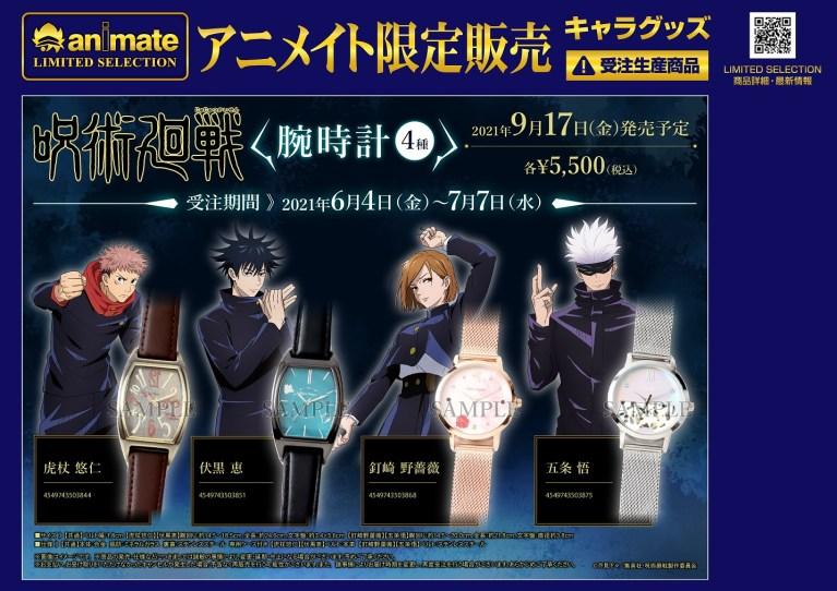 咒術回戰  Animate限定受注生產手錶 4款接受預訂中