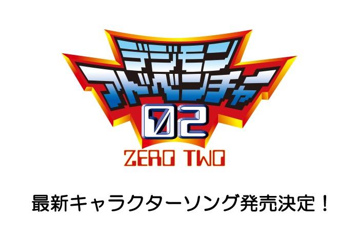 Digimon Adventure 02 數碼暴龍02 Best Partner系列新CD 接受訂購中