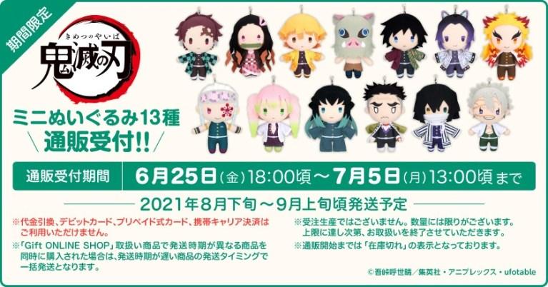 日本版Gift Shop限定 鬼滅之刃 各款毛公仔接受預訂中