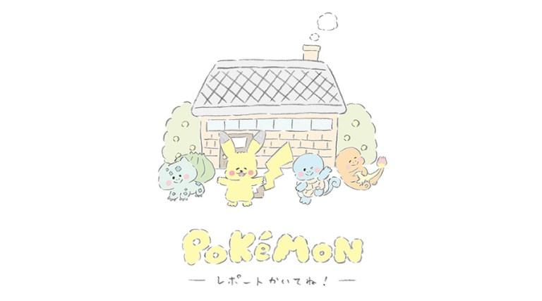 Pokemon Center 來寫報告吧! 系列產品接受預訂