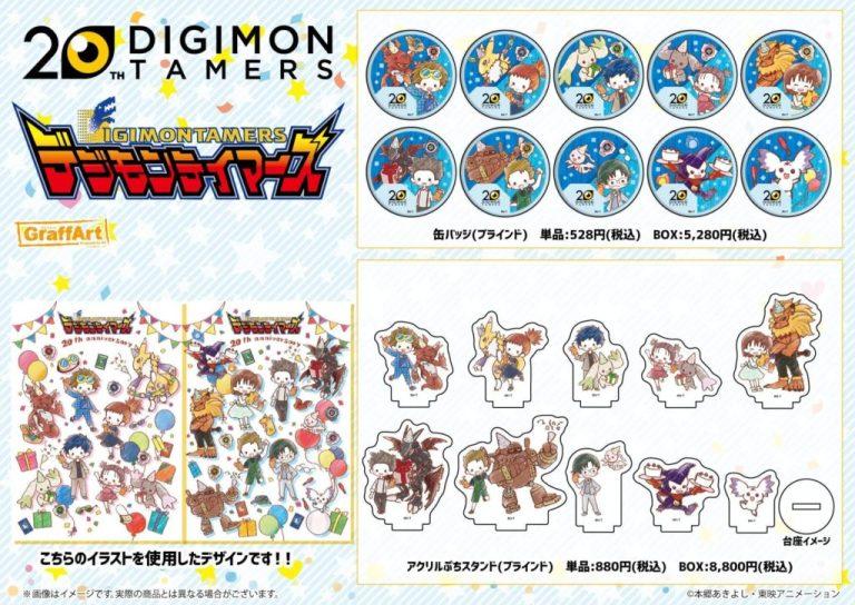 Dgimon Tamers X GraffArt Shop限定產品代購