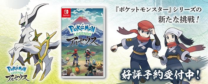 Pokemon Center版 Switch遊戲 附送限定特典 接受預約中