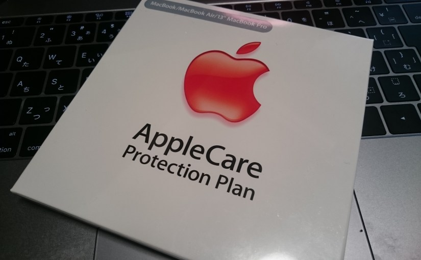 AppleCare Protection Planを解約しました