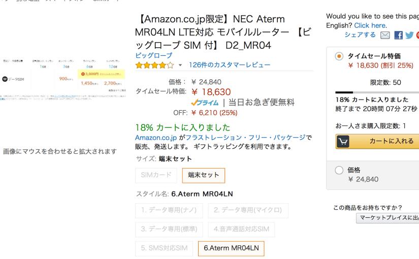 SIMフリーWi-FiルーターMR04LNが18630円と特価に。条件付きでキャッシュバックもあり