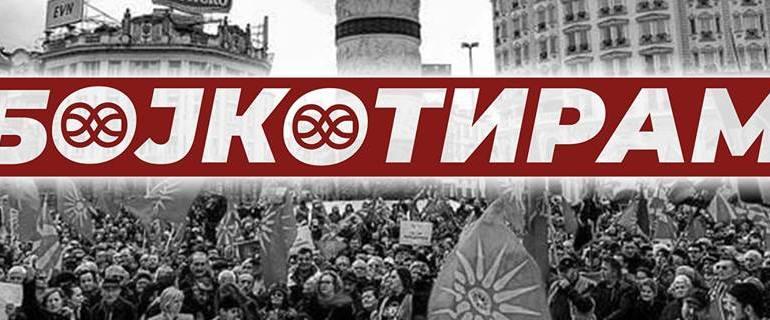 Појаснување за ставот на ОМД по основ бојкот на референдумот