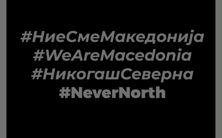 ОМД: Северна Македонија не е нашата Татковина!