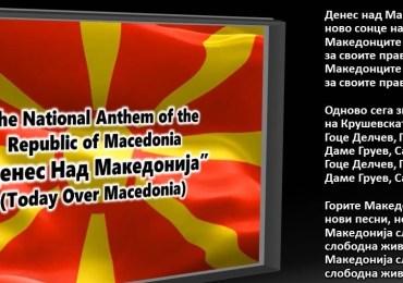 """ОМД Го Осудува Иземањето на """"Денес над Македонија"""" од Школските Учебници"""
