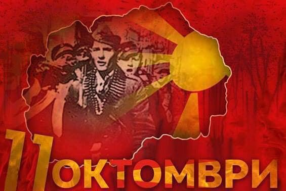UMD Celebrates October 11th – ОМД го одбележува 11ти Октомври