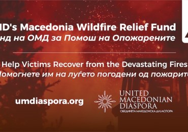 UMD Establishes Macedonia Wildfire Relief Fund and We Need Your Help!