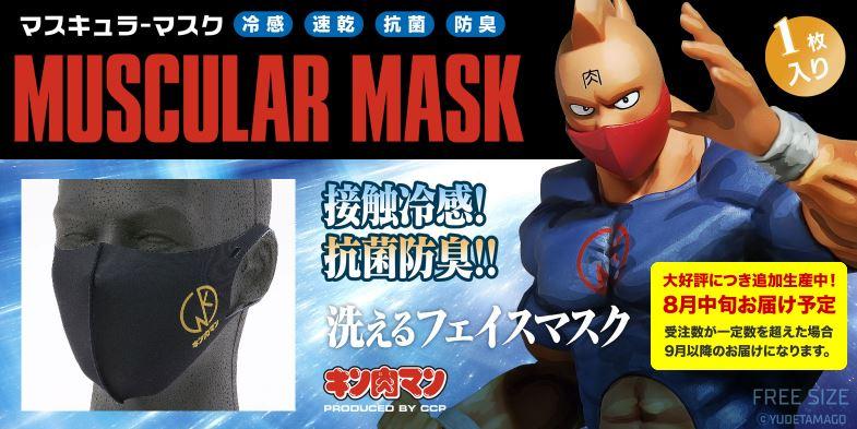 キン肉マンマスク01