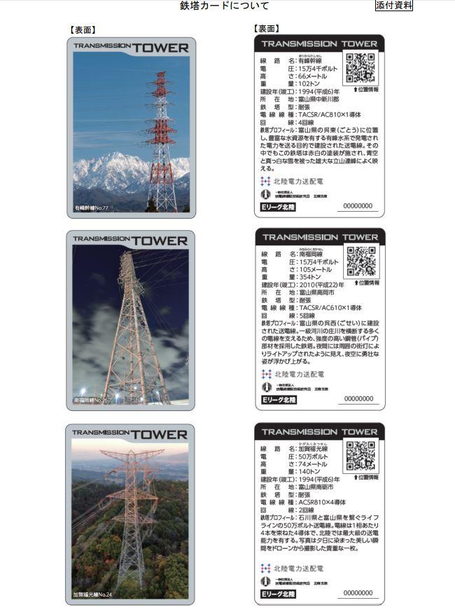北陸電力鉄塔カード
