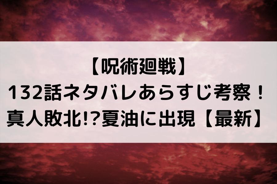 【呪術廻戦】132話ネタバレあらすじ考察!真人敗北!?夏油に出現【最新】