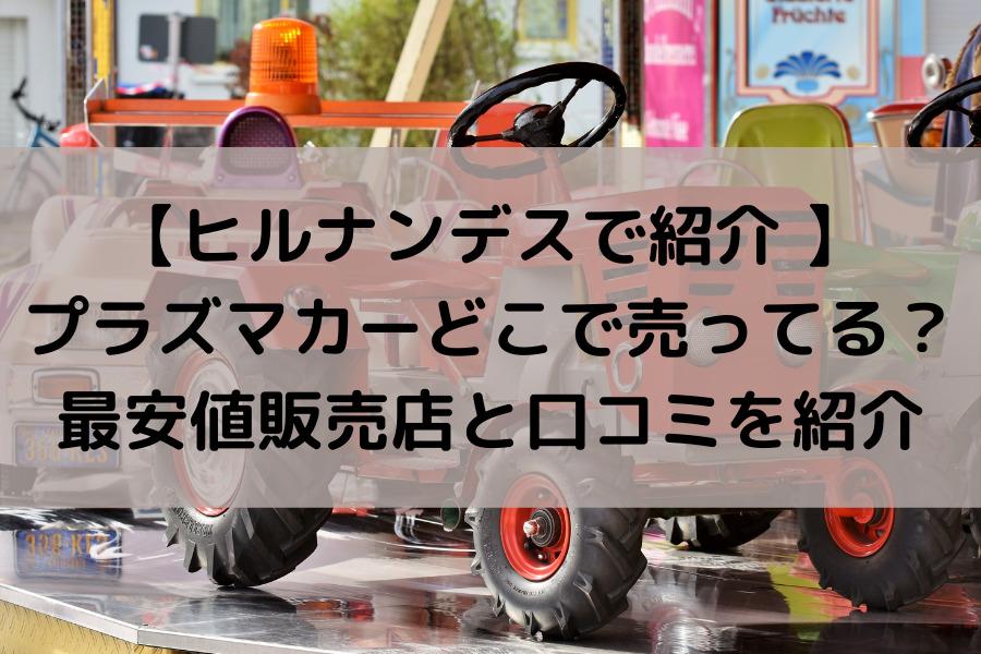 【ヒルナンデスで紹介 】 プラズマカーどこで売ってる?最安値販売店と口コミを紹介