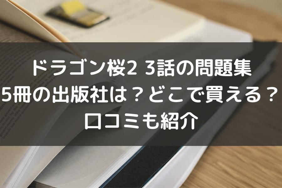 ドラゴン桜2 3話の問題集5冊の出版社は?どこで買える?口コミも紹介