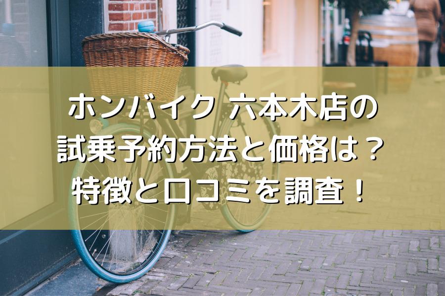 ホンバイク 六本木店の試乗予約方法と価格は?特徴と口コミを調査!