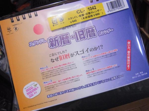 新暦・旧暦カレンダー卓上版