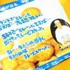 懐かしい!昭和の味がするおやつ「ミレービスケット」