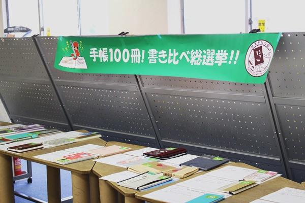 手帳総選挙