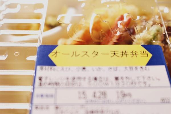 オールスター天丼弁当